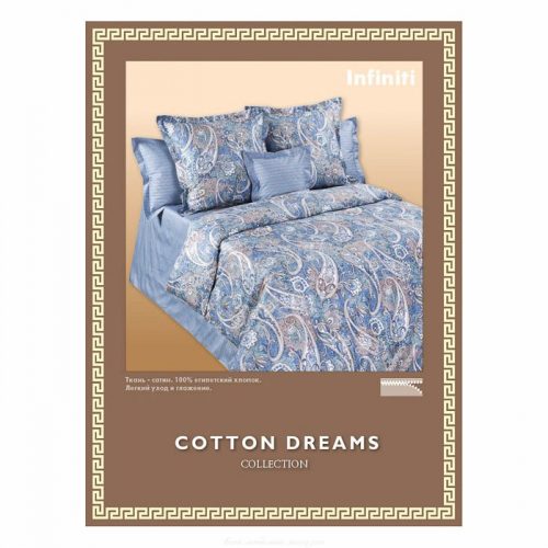 КПБ COTTON DREAMS Infiniti Дуэт  (240*260,215*150*2,70*70*2)