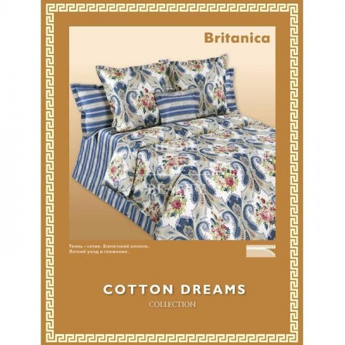 КПБ COTTON DREAMS 1,5 сп Britanica  (240х180,215х150,70х70*2)